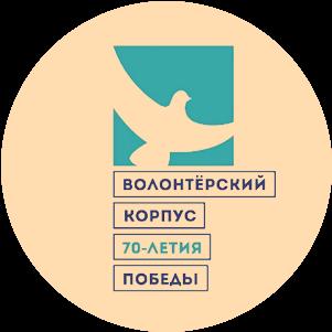 volonteryi-70